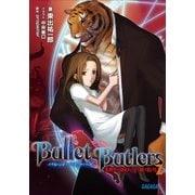 Bullet Butlers2 ~黒騎士は弾丸のごとく駆け抜ける~(小学館) [電子書籍]