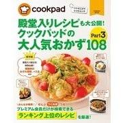クックパッドの大人気おかず108 Part3(扶桑社) [電子書籍]
