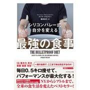 シリコンバレー式 自分を変える最強の食事(ダイヤモンド社) [電子書籍]