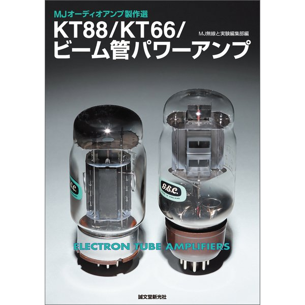 KT88/KT66/ビーム管パワーアンプ(誠文堂新光社) [電子書籍]
