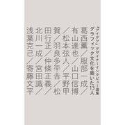 グラフィック文化を築いた13人(誠文堂新光社) [電子書籍]