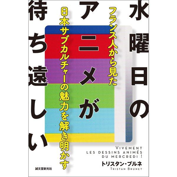 水曜日のアニメが待ち遠しい(誠文堂新光社) [電子書籍]