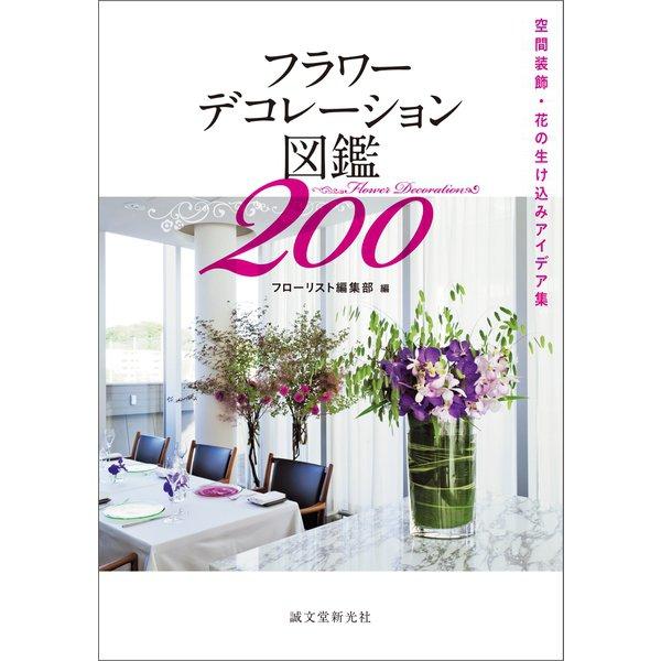 フラワーデコレーション図鑑200(誠文堂新光社) [電子書籍]