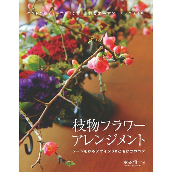 枝物フラワーアレンジメント(誠文堂新光社) [電子書籍]
