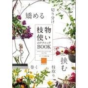 枝物使いのテクニックBOOK(誠文堂新光社) [電子書籍]