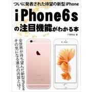 ついに発表された待望の新型iPhone iPhone6sの注目機能がわかる本(ゴマブックス) [電子書籍]