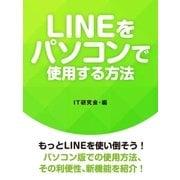 LINEをパソコンで使用する方法(ゴマブックス) [電子書籍]