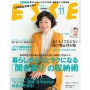 ESSE(エッセ) 2015年11月号(扶桑社) [電子書籍]