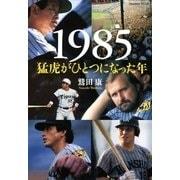 1985 猛虎がひとつになった年 (Sports Graphic Number PLUS(スポーツ・グラフィック ナンバー プラス))(文藝春秋) [電子書籍]