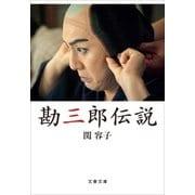 勘三郎伝説(文藝春秋) [電子書籍]