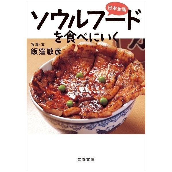 日本全国 ソウルフードを食べにいく(文藝春秋) [電子書籍]