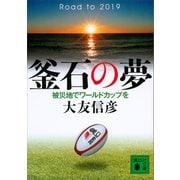 釜石の夢 被災地でワールドカップを(講談社) [電子書籍]
