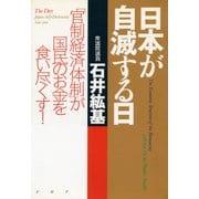 日本が自滅する日 「官制経済体制」が国民のお金を食い尽くす!(PHP研究所) [電子書籍]