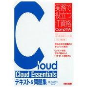 Cloud Essentials テキスト&問題集 CLO‐001対応版(TAC出版)(PHP研究所) [電子書籍]