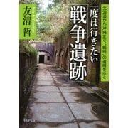 """一度は行きたい「戦争遺跡」 北海道から沖縄まで、""""戦時""""の遺構を歩く(PHP研究所) [電子書籍]"""