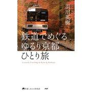 鉄道でめぐる ゆるり京都ひとり旅(PHP研究所) [電子書籍]