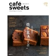 cafe-sweets(カフェスイーツ) vol.172(柴田書店) [電子書籍]