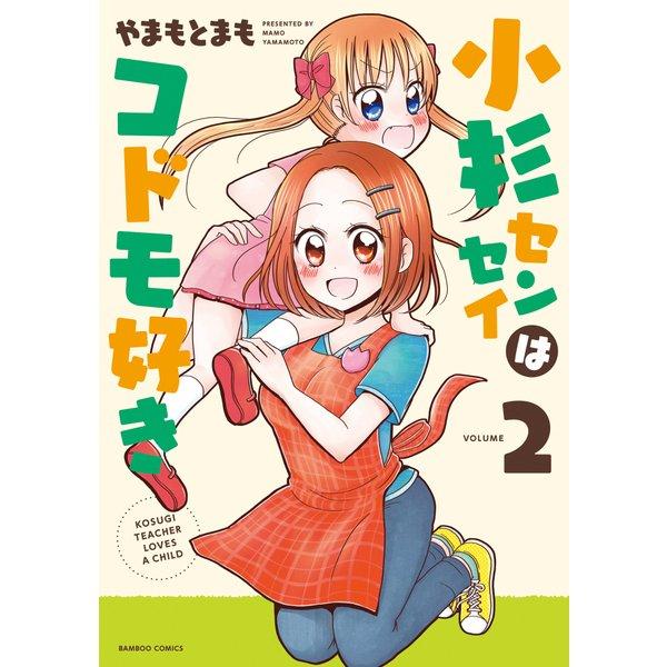 小杉センセイはコドモ好き(2)(竹書房) [電子書籍]