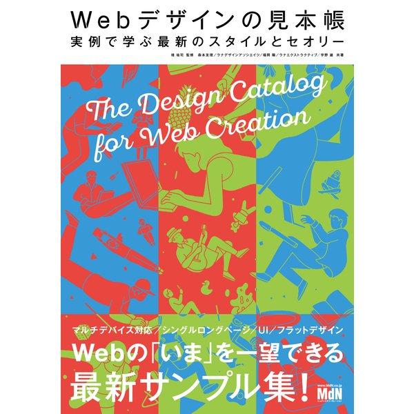 Webデザインの見本帳 実例で学ぶ最新のスタイルとセオリー(エムディエヌコーポレーション) [電子書籍]