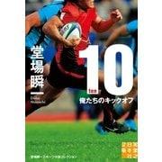 10 -ten-(実業之日本社) [電子書籍]