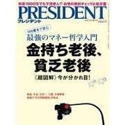 PRESIDENT 2015.11.2号(プレジデント社) [電子書籍]