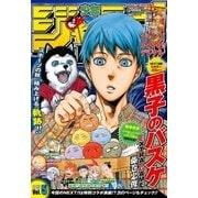 ジャンプNEXT!! デジタル 2015 vol.5(集英社) [電子書籍]