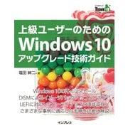 上級ユーザーのためのWindows 10アップグレード技術ガイド(インプレス) [電子書籍]