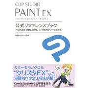 CLIP STUDIO PAINT EX 公式リファレンスブック(エムディエヌコーポレーション) [電子書籍]