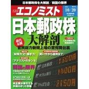 エコノミスト 2015年10月20日号(毎日新聞出版) [電子書籍]