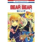 BEAR BEAR(2)(白泉社) [電子書籍]