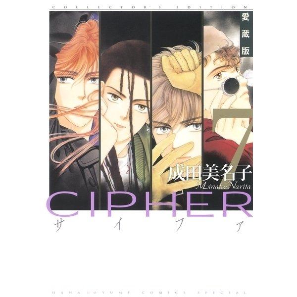 愛蔵版 CIPHER (7)(白泉社) [電子書籍]