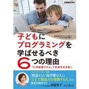 子どもにプログラミングを学ばせるべき6つの理由 「21世紀型スキル」で社会を生き抜く (インプレス) [電子書籍]