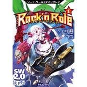 ソード・ワールド2.0リプレイ Rock 'n Role 1 レンドリフト・ミスフィッツ(KADOKAWA / 富士見書房) [電子書籍]