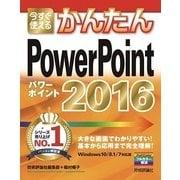 今すぐ使えるかんたんPowerPoint2016(Imasugu Tsukaeru Kantan Series) (技術評論社) [電子書籍]