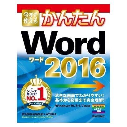 今すぐ使えるかんたんWord2016(Imasugu Tsukaeru Kantan Series) (技術評論社) [電子書籍]