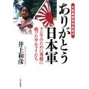 大東亜戦争写真紀行 ありがとう日本軍 アジアのために勇敢に戦ったサムライたち(PHP研究所) [電子書籍]