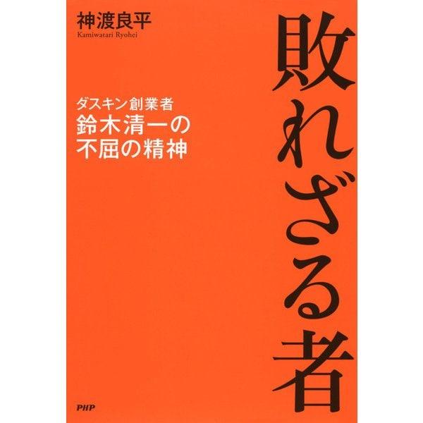 敗れざる者 ダスキン創業者・鈴木清一の不屈の精神(PHP研究所) [電子書籍]