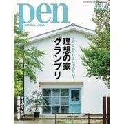 Pen(ペン) 2015年11/1号(CCCメディアハウス) [電子書籍]