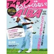 ALBA(アルバトロスビュー) No.686(プレジデント社) [電子書籍]
