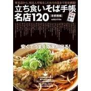 立ち食いそば手帳 名店120 首都圏編(学研) [電子書籍]