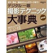 デジタル一眼 撮影テクニック大事典 最新版(学研) [電子書籍]