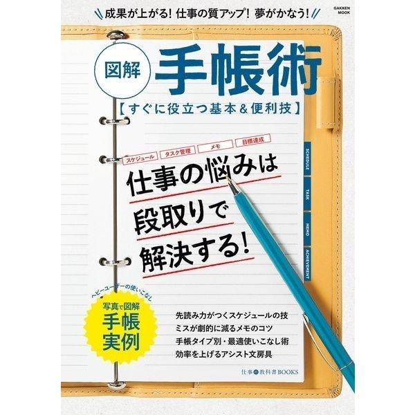 図解 手帳術(学研) [電子書籍]