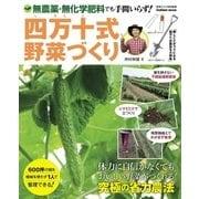 四万十式野菜づくり(学研) [電子書籍]
