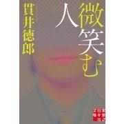 微笑む人(実業之日本社) [電子書籍]