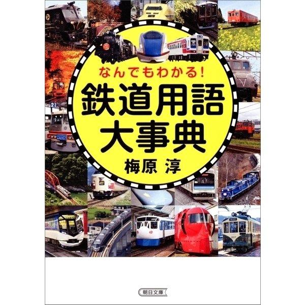 なんでもわかる! 鉄道用語大事典(朝日新聞出版) [電子書籍]