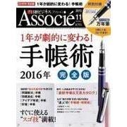 日経ビジネス アソシエ 2015年11月号(日経BP社) [電子書籍]