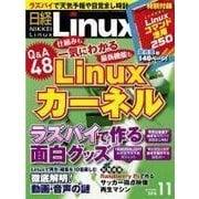 日経Linux 2015年11月号(日経BP社) [電子書籍]
