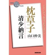 NHK「100分de名著」ブックス 清少納言 枕草子(NHK出版) [電子書籍]