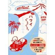 k.m.p.の、ハワイぐるぐる。車で一周、ハワイ島、オワフ島の旅(東京書籍) [電子書籍]