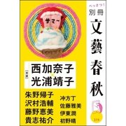別冊文藝春秋 電子版3号(文藝春秋) [電子書籍]
